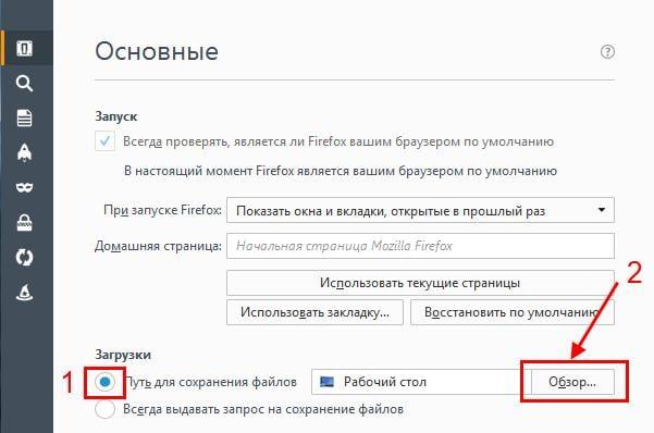 Как поменять папку загрузки в Firefox