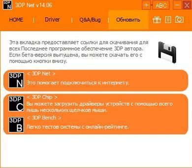 3DP Net (работает без интернета)