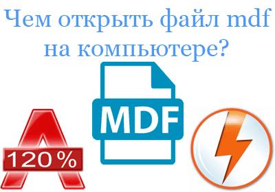 как открыть mdf файл в windows