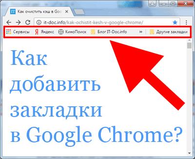 Как добавить закладки в Google Chrome