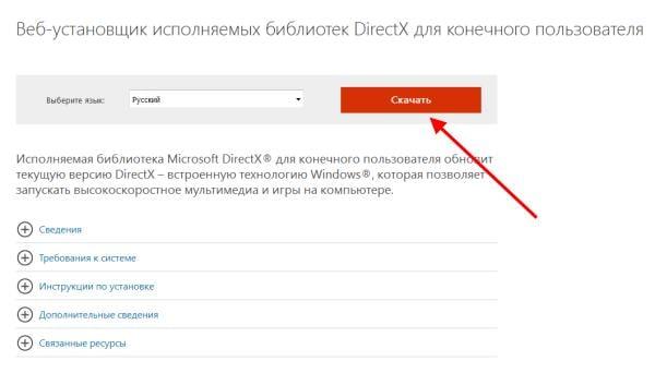 Загрузка DirectX для исправления ошибки