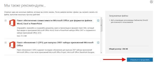 Отказываемся от доп. предложений Microsoft