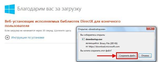 Сохранение файла на компьютере
