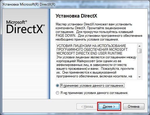 Установка DirectX на ПК или ноутбук