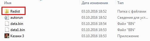Установка DirectX без интернета