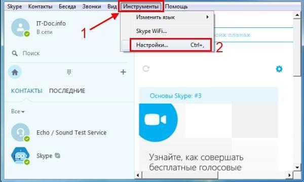 Вход в настройки Skype