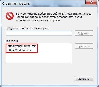 Добавление 2 сайтов в исключение (для блокировки рекламы в Скайпе)