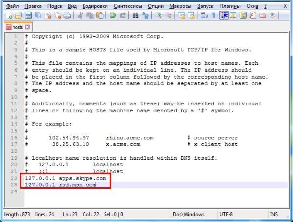 Окно файла hosts