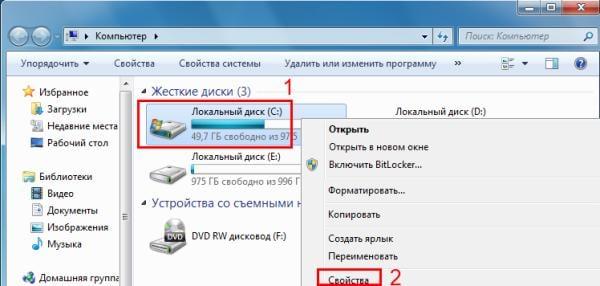 как запустить дефрагментацию на windows 7