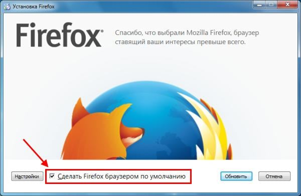 установить мазилу браузером по умолчанию
