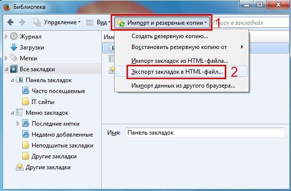 Пункт экспорта закладок в файл HTML