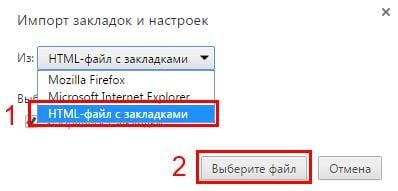 Импорт закладок в Хроме из HTML-файла