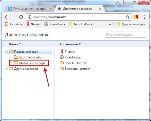 Импорт из Firefox в Chrome успешно выполнен