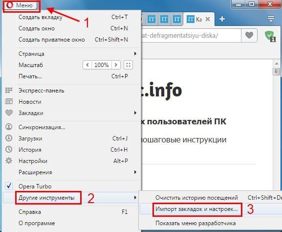 как перенести закладки из Firefox в Opera