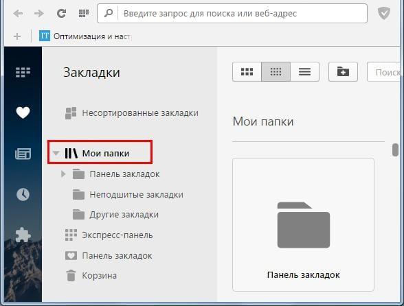 Импорт закладок из Firefox в Opera