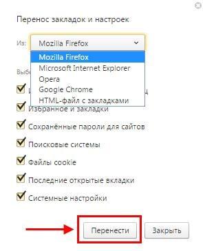 Как перенести закладки из Firefox в Yandex
