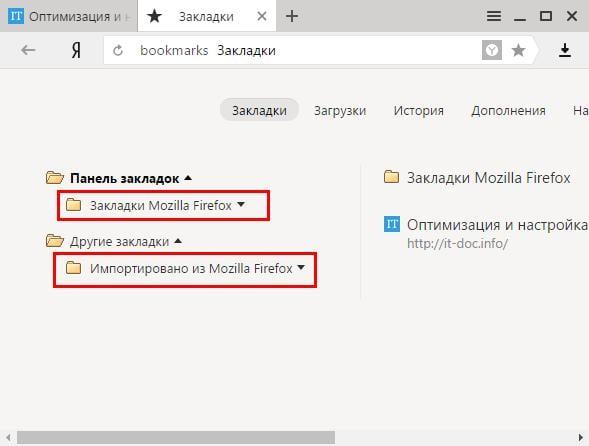 Импорт закладок из Firefox в Yandex