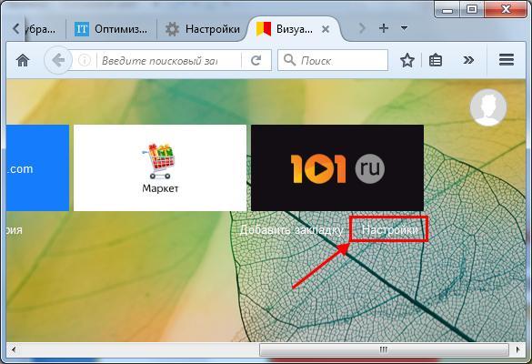 восстановить визуальные закладки для Mozilla Firefox