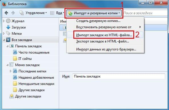 Опция импорта закладок из файла HTML