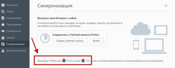 перенести закладки пароли firefox