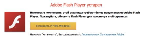 Вирус с баннером-вымогателем в установке Adobe Flash Player
