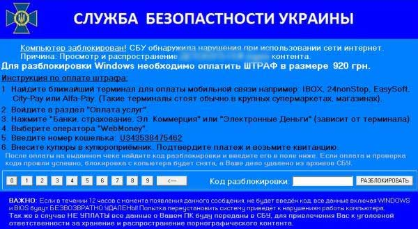 как разблокировать компьютер от вируса мвд Украина