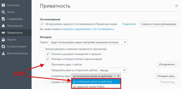 Опция приёма куков в сайтов