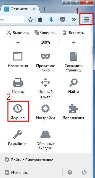 """Открытие """"Журнала"""""""