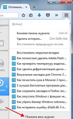 Как посмотреть историю в Mozilla Firefox