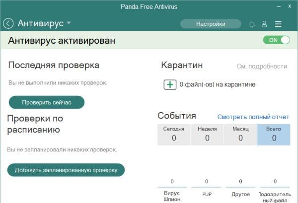 Программа Panda Free Antivirus