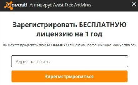 Получение бесплатной лицензии сроком на 1 год