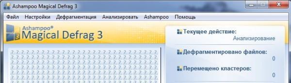 Ashampoo Magical Defrag (на русском)