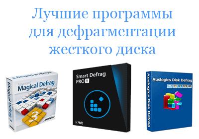 лучшие программы для дефрагментации жесткого диска