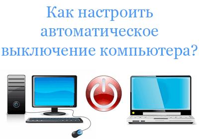 Как настроить автоматическое выключение windows 7