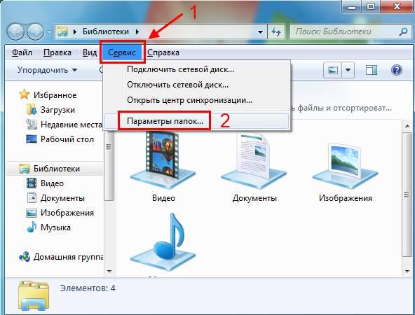 Настройка параметров папок для отображения скрытых файлов