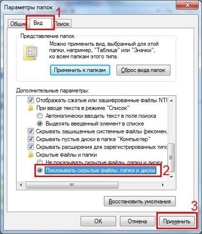 Параметр отображения скрытых файлов