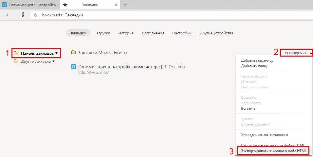 Экспорт закладок из Яндекса через сам браузер