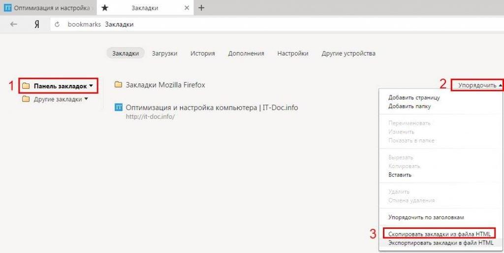Восстановление закладок в Яндекс.Браузере из HTML-файла