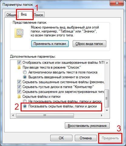 Опция показа скрытых файлов