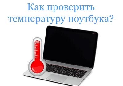 Как проверить температуру ноутбука
