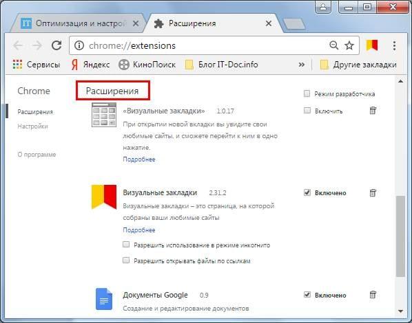 Раздел расширений в браузере