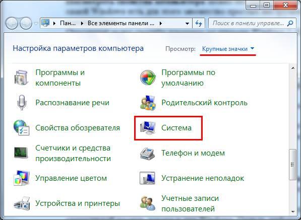 как посмотреть свойства компьютера на windows 7