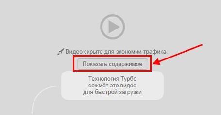 Кнопка показа содержимого