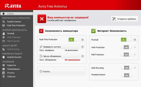 какой бесплатный антивирус лучше для windows 10