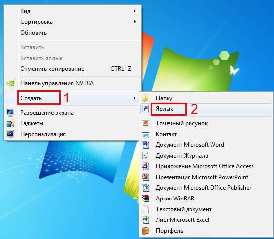 как сделать кнопку выключения windows 7