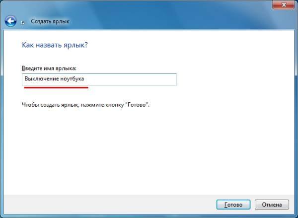 ярлык выключения компьютера windows 7