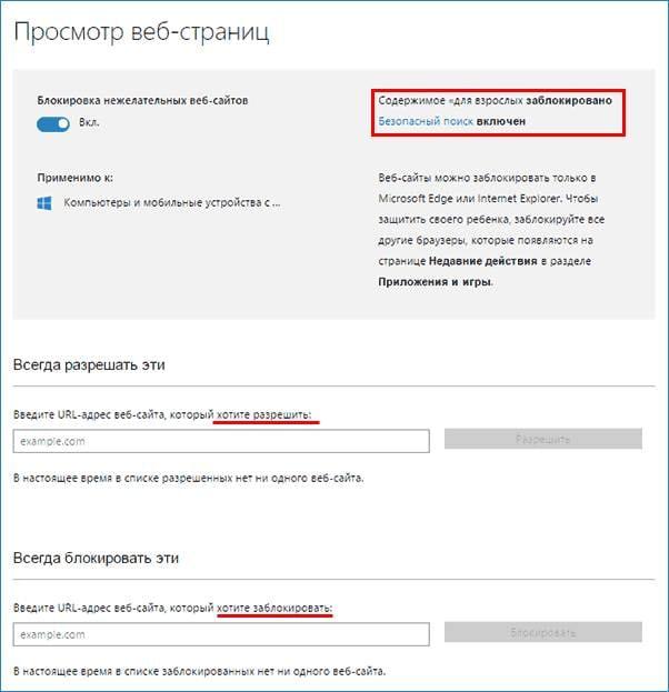 Блокировка доступа к сайтам и веб-страницам