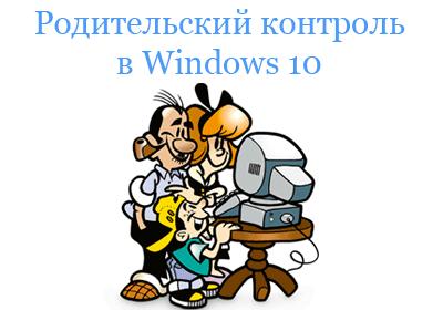 Родительский контроль на компьютере Windows 10