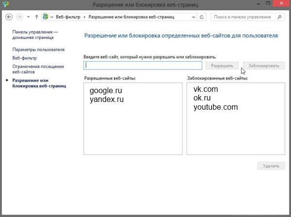 Настройки разрешённых и заблокированных сайтов