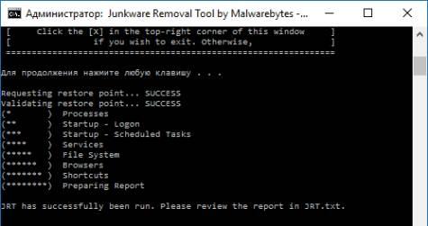 Программа Junkware Removal Tool